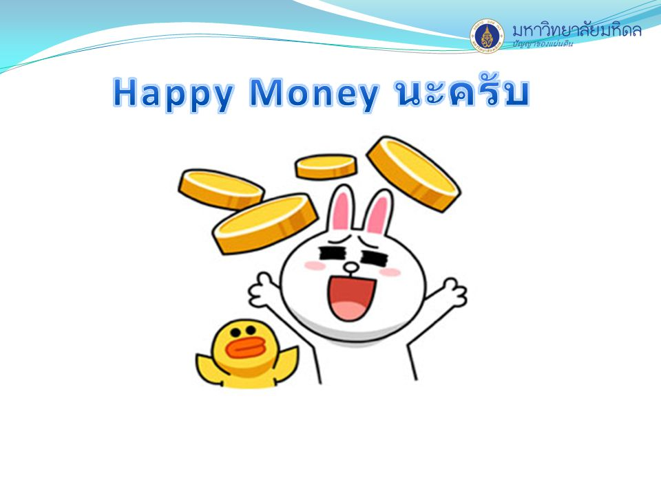 Happy Money นะครับ
