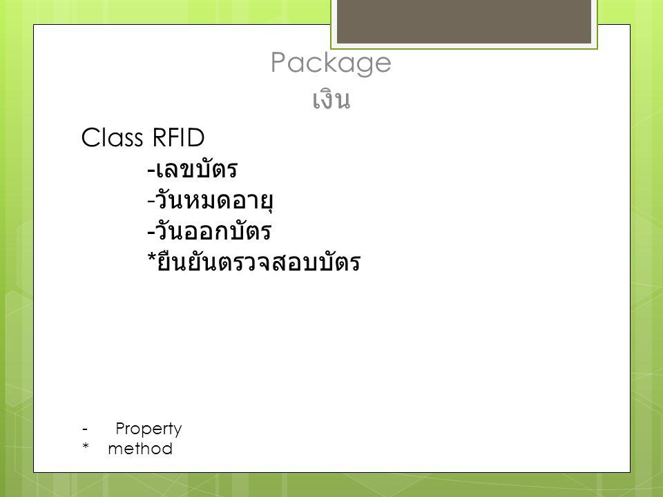 Package เงิน Class RFID -เลขบัตร -วันหมดอายุ -วันออกบัตร