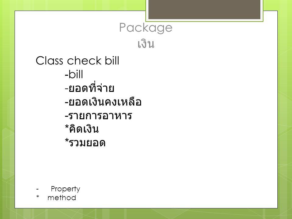 Package เงิน Class check bill -bill -ยอดที่จ่าย -ยอดเงินคงเหลือ