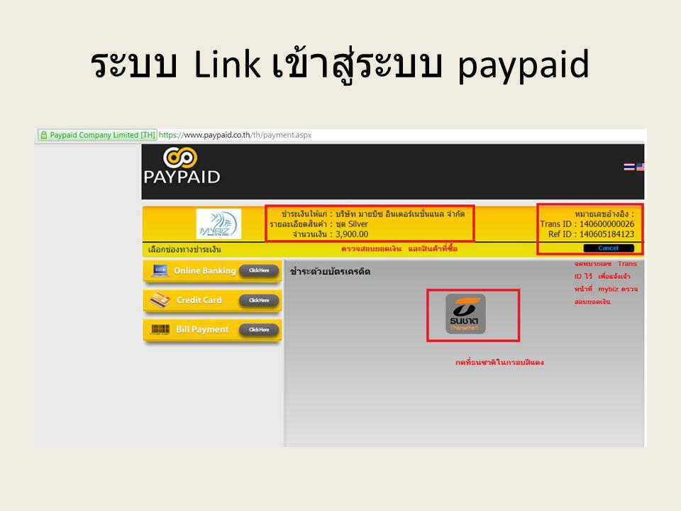ระบบ Link เข้าสู่ระบบ paypaid