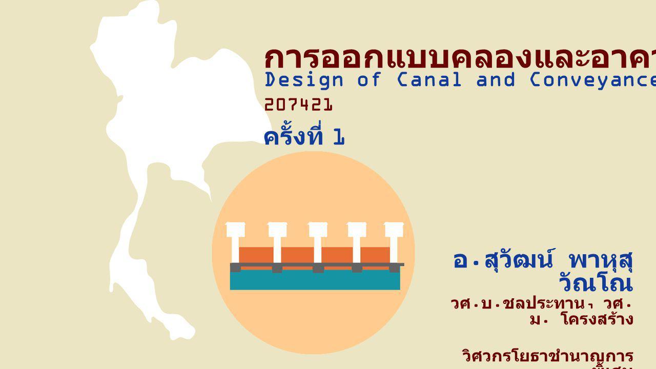 การออกแบบคลองและอาคารส่งน้ำ