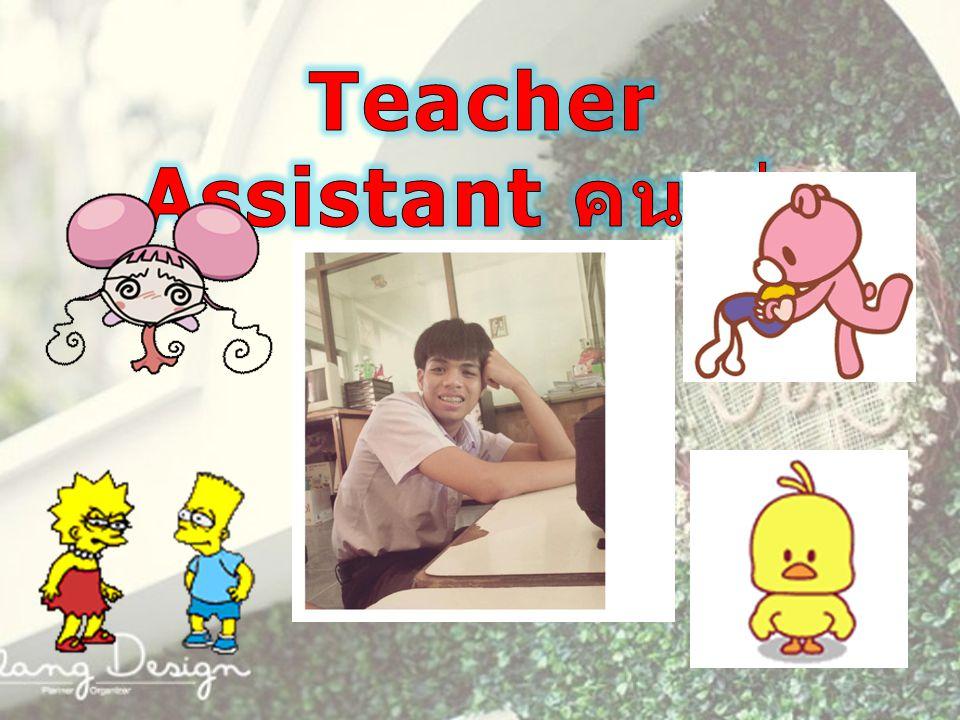 Teacher Assistant คนเก่ง