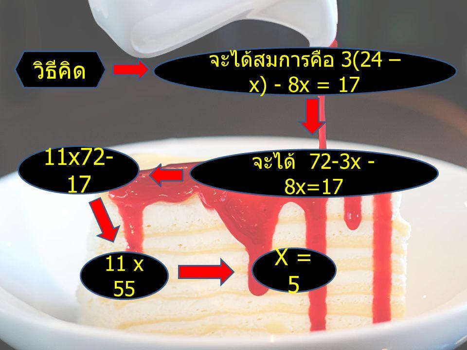 จะได้สมการคือ 3(24 – x) - 8x = 17