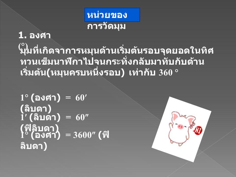 หน่วยของการวัดมุม 1. องศา ()