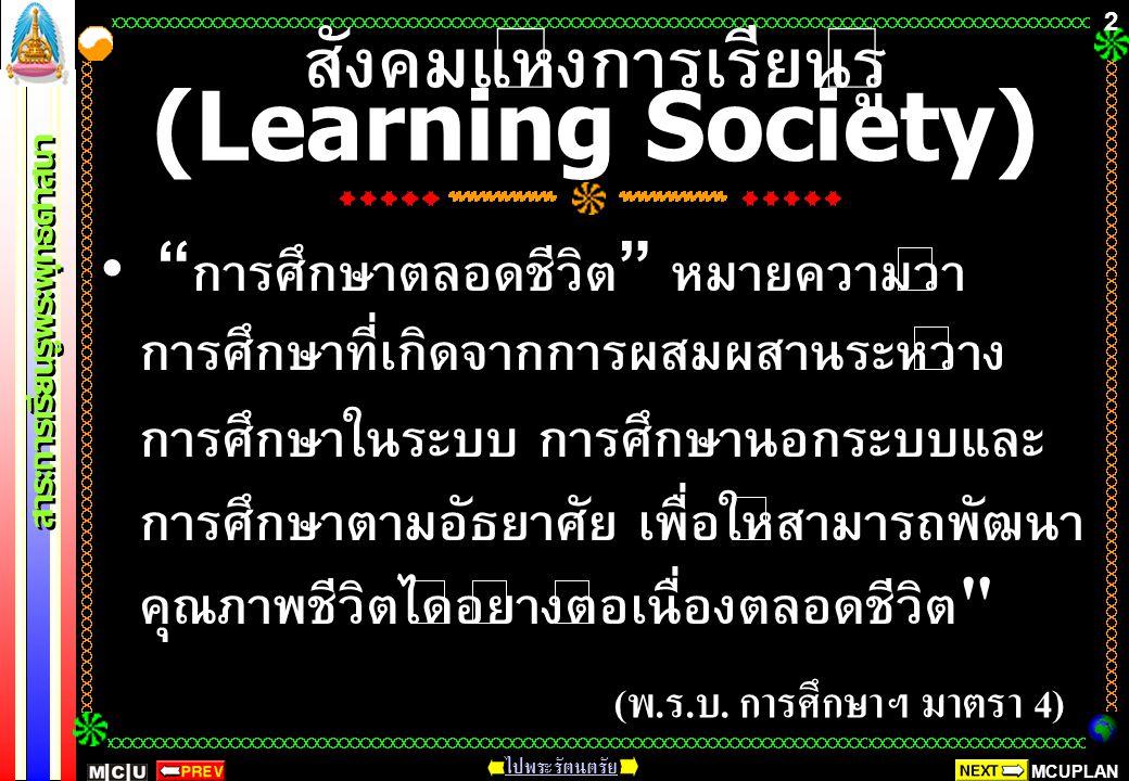 สังคมแห่งการเรียนรู้ (Learning Society)