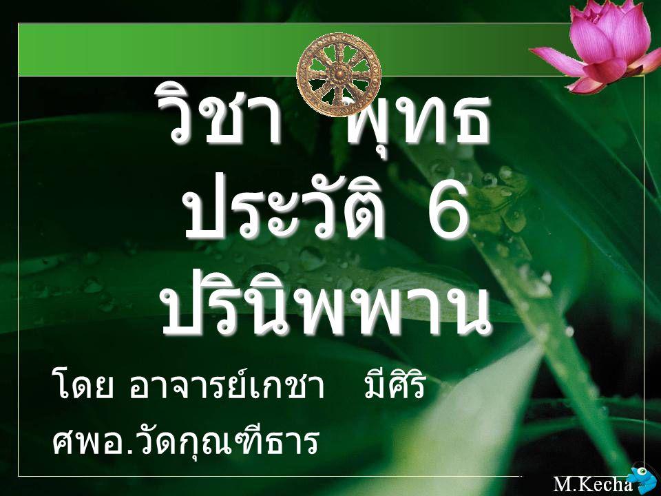 วิชา พุทธประวัติ 6 ปรินิพพาน