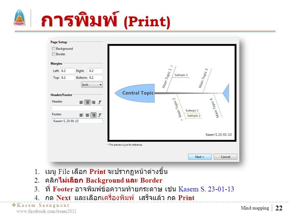การพิมพ์ (Print) เมนู File เลือก Print จะปรากฏหน้าต่างขึ้น