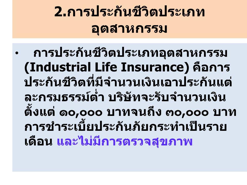 2.การประกันชีวิตประเภทอุตสาหกรรม