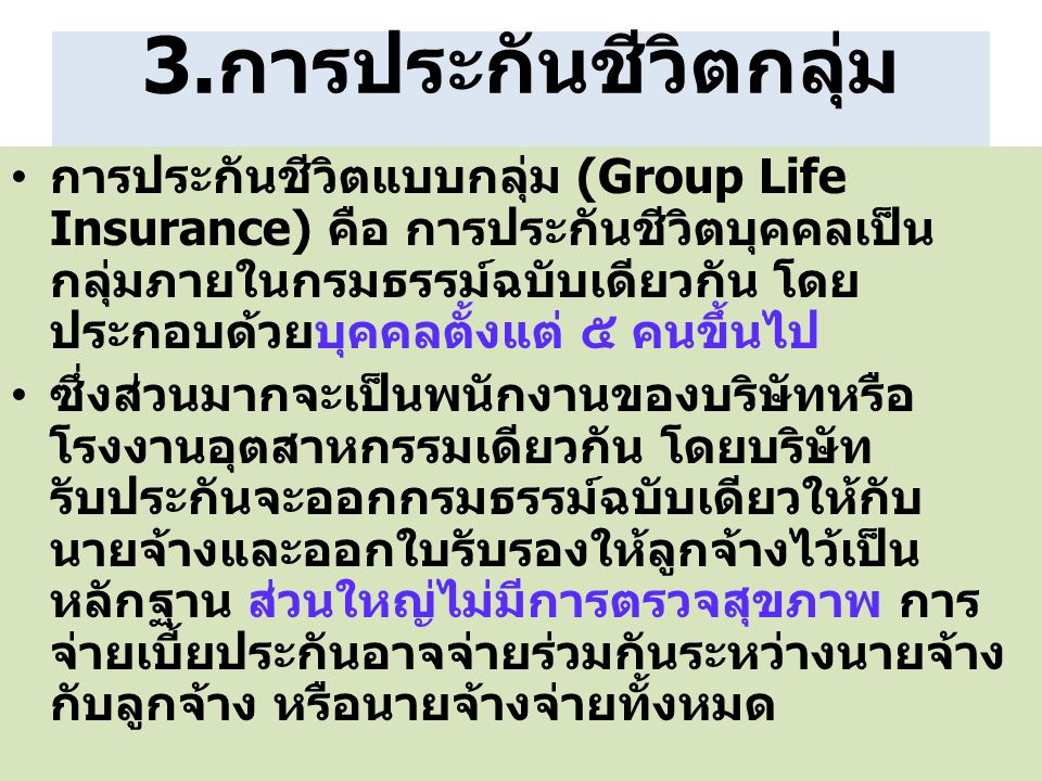 3.การประกันชีวิตกลุ่ม