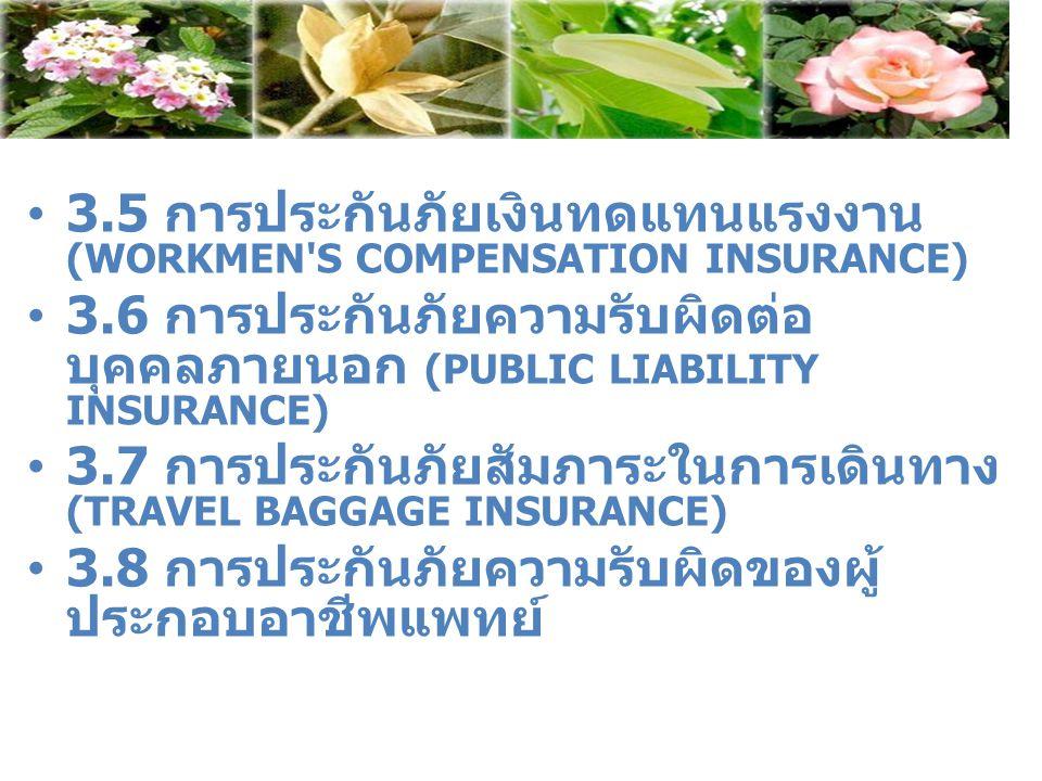 3.5 การประกันภัยเงินทดแทนแรงงาน (WORKMEN S COMPENSATION INSURANCE)