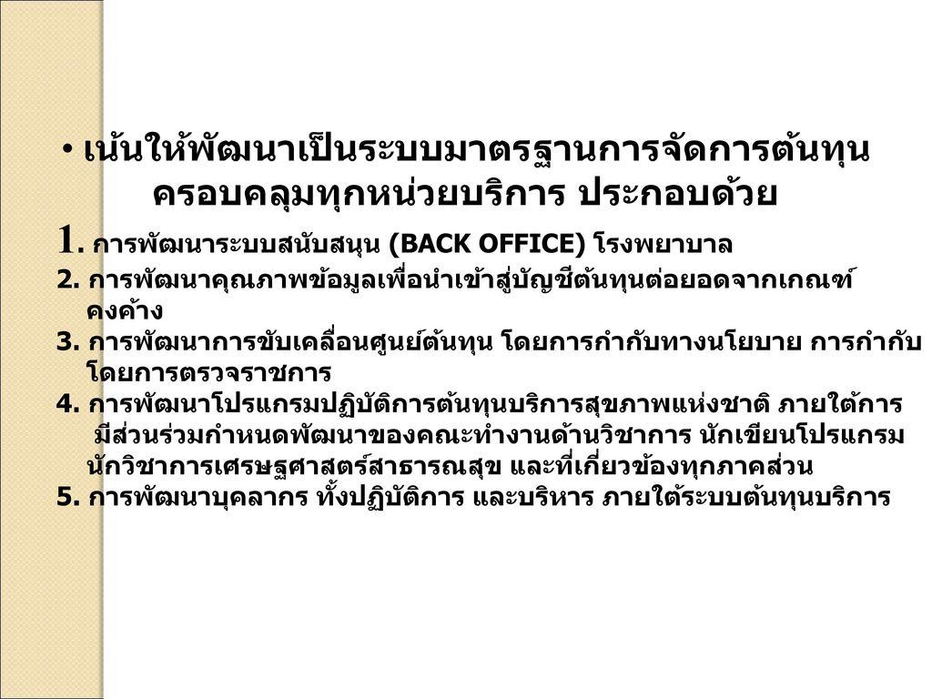 1. การพัฒนาระบบสนับสนุน (BACK OFFICE) โรงพยาบาล