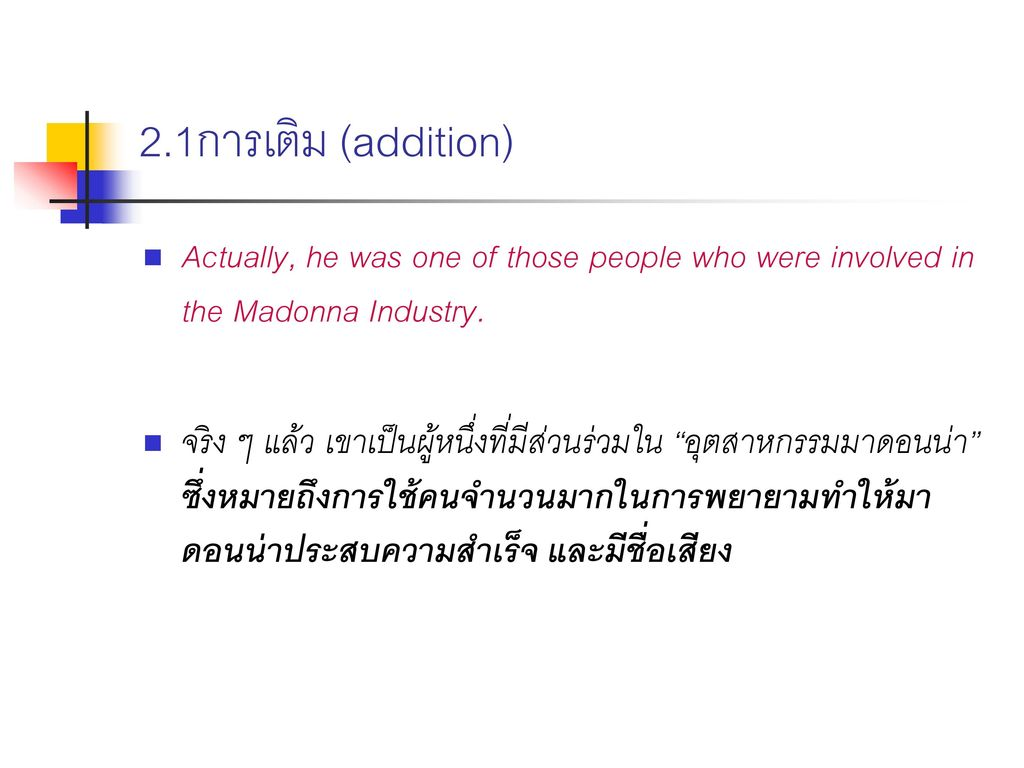2.1การเติม (addition) Actually, he was one of those people who were involved in the Madonna Industry.