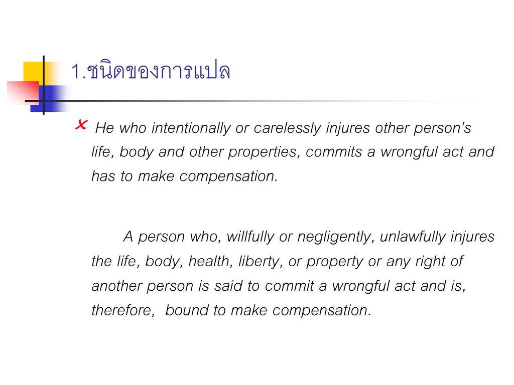 1.ชนิดของการแปล