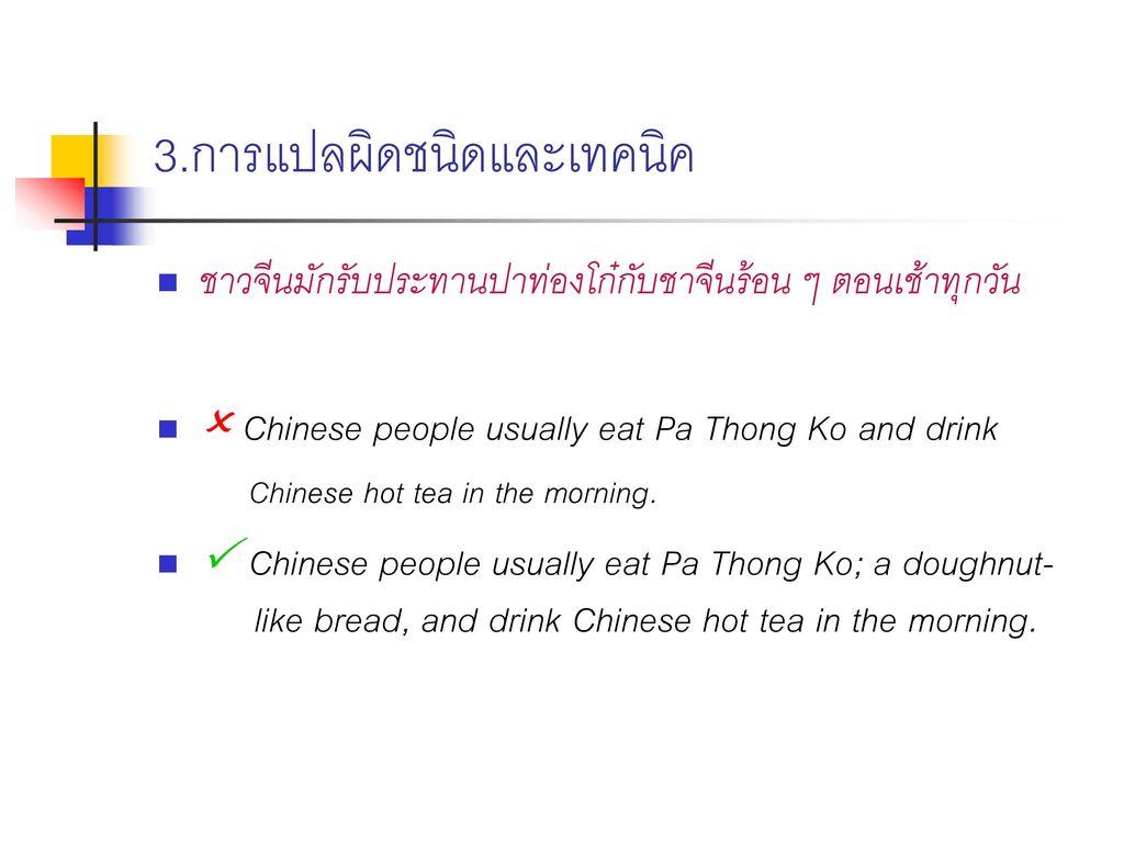 3.การแปลผิดชนิดและเทคนิค