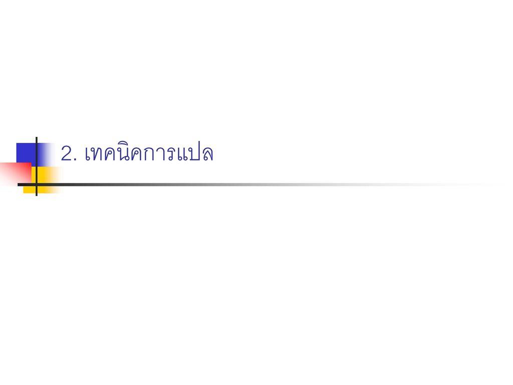 2. เทคนิคการแปล