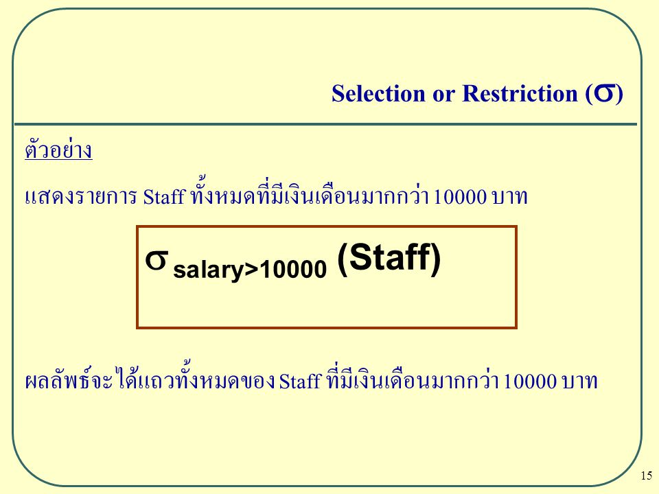 Selection or Restriction ()