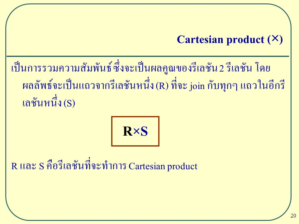 R×S Cartesian product (×)