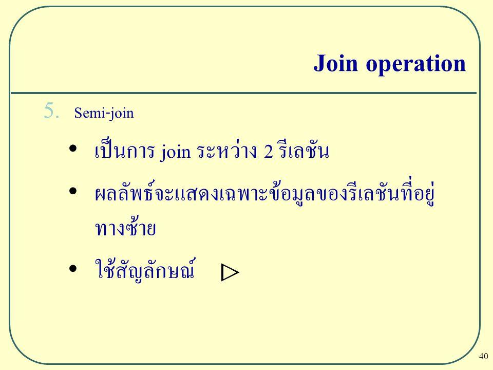 Join operation เป็นการ join ระหว่าง 2 รีเลชัน