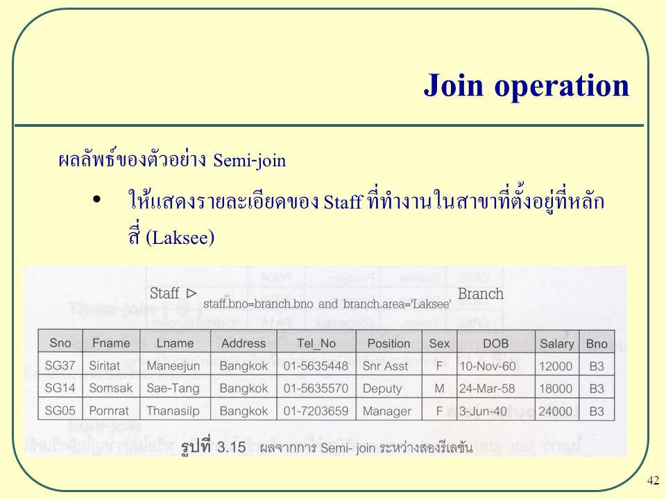 Join operation ผลลัพธ์ของตัวอย่าง Semi-join.