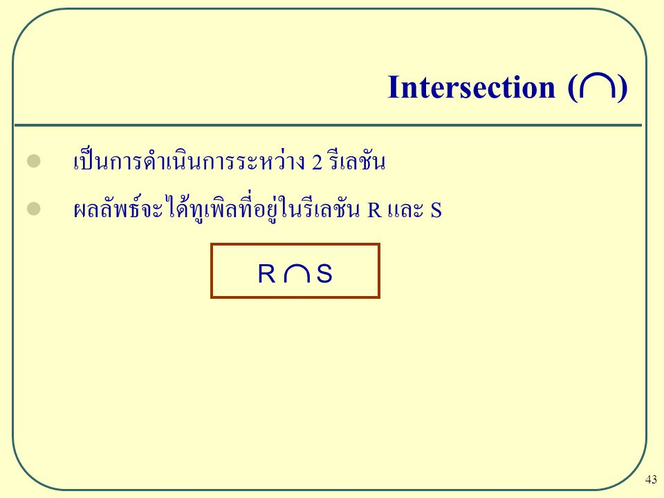 Intersection () เป็นการดำเนินการระหว่าง 2 รีเลชัน
