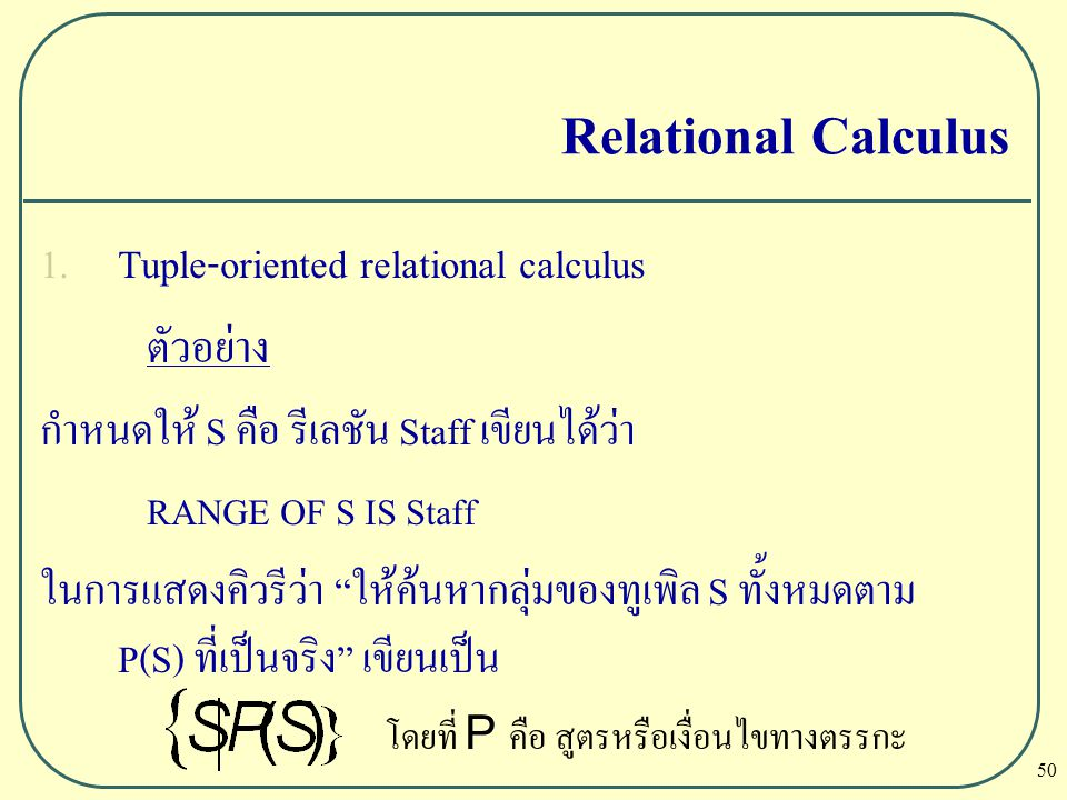 Relational Calculus Tuple-oriented relational calculus ตัวอย่าง