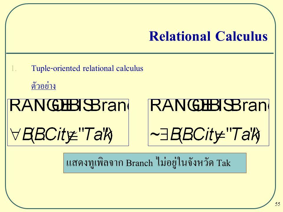 Relational Calculus แสดงทูเพิลจาก Branch ไม่อยู่ในจังหวัด Tak