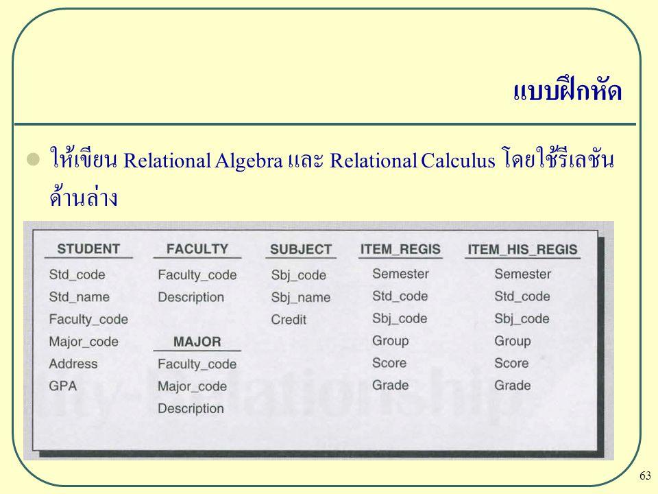 แบบฝึกหัด ให้เขียน Relational Algebra และ Relational Calculus โดยใช้รีเลชันด้านล่าง
