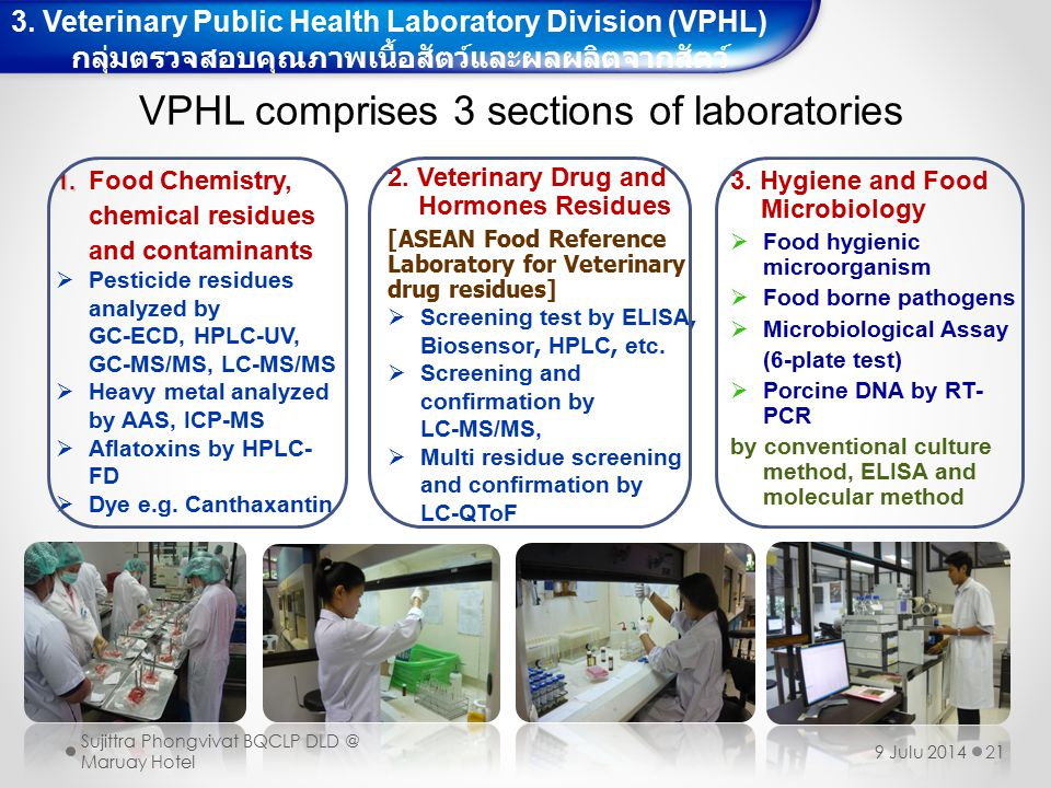 VPHL comprises 3 sections of laboratories