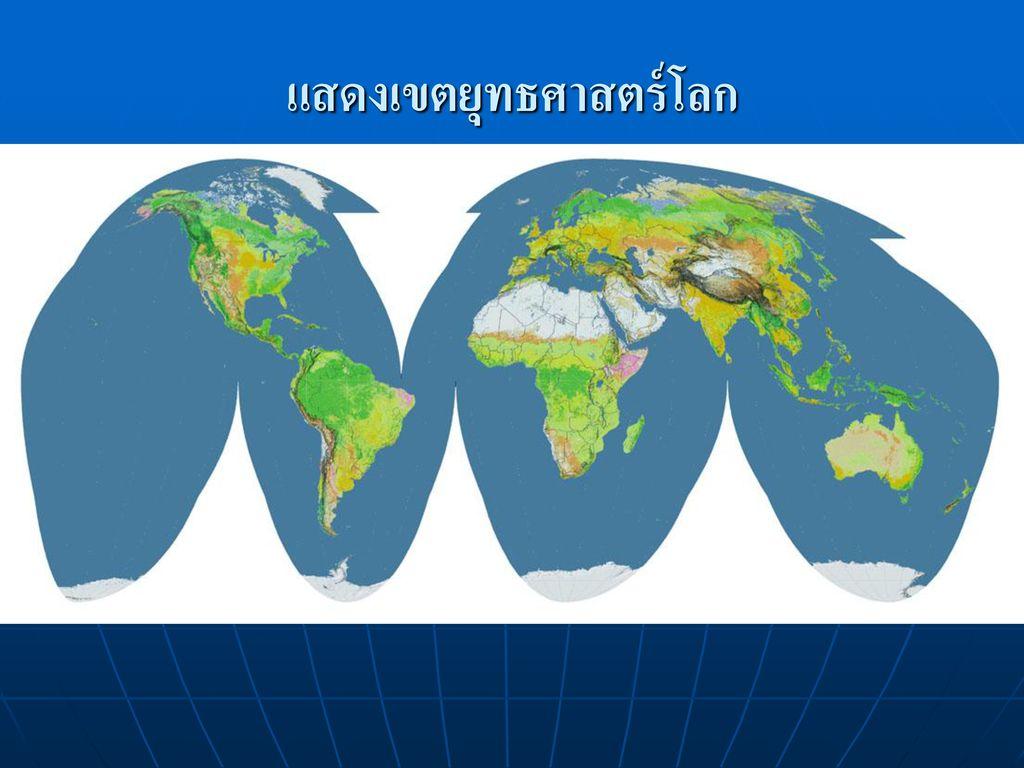 แสดงเขตยุทธศาสตร์โลก