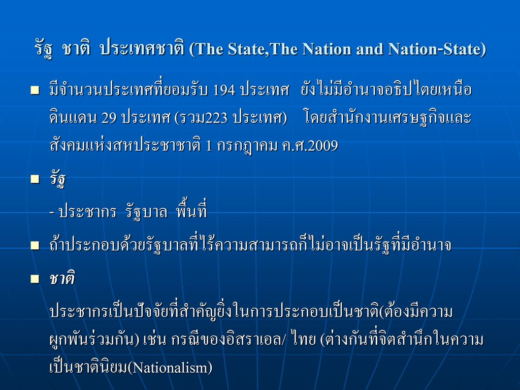 รัฐ ชาติ ประเทศชาติ (The State,The Nation and Nation-State)
