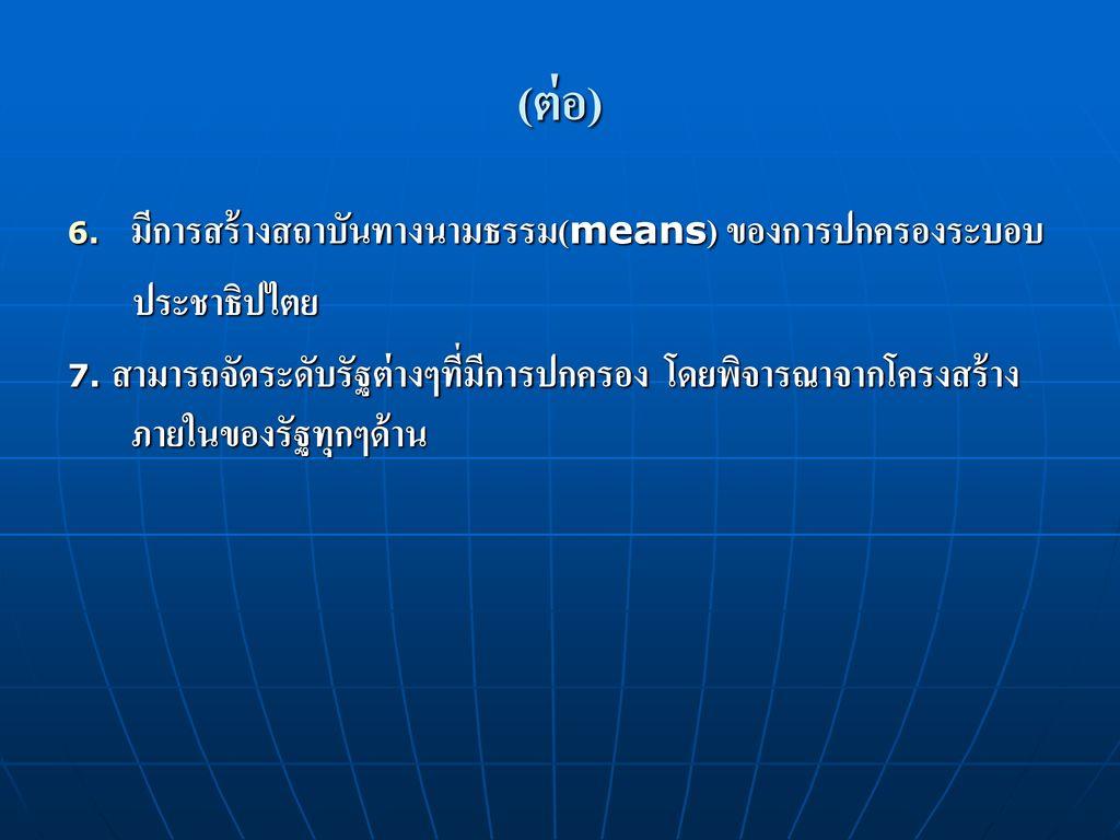 (ต่อ) มีการสร้างสถาบันทางนามธรรม(means) ของการปกครองระบอบ ประชาธิปไตย