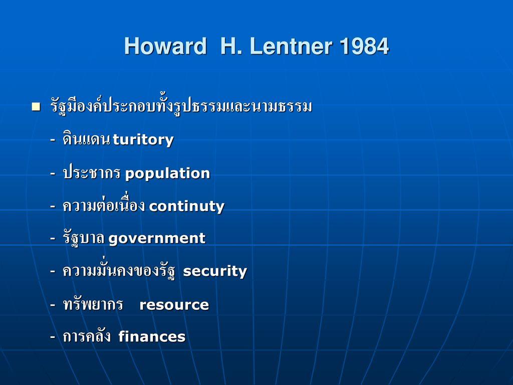 Howard H. Lentner 1984 รัฐมีองค์ประกอบทั้งรูปธรรมและนามธรรม. - ดินแดน turitory. - ประชากร population.
