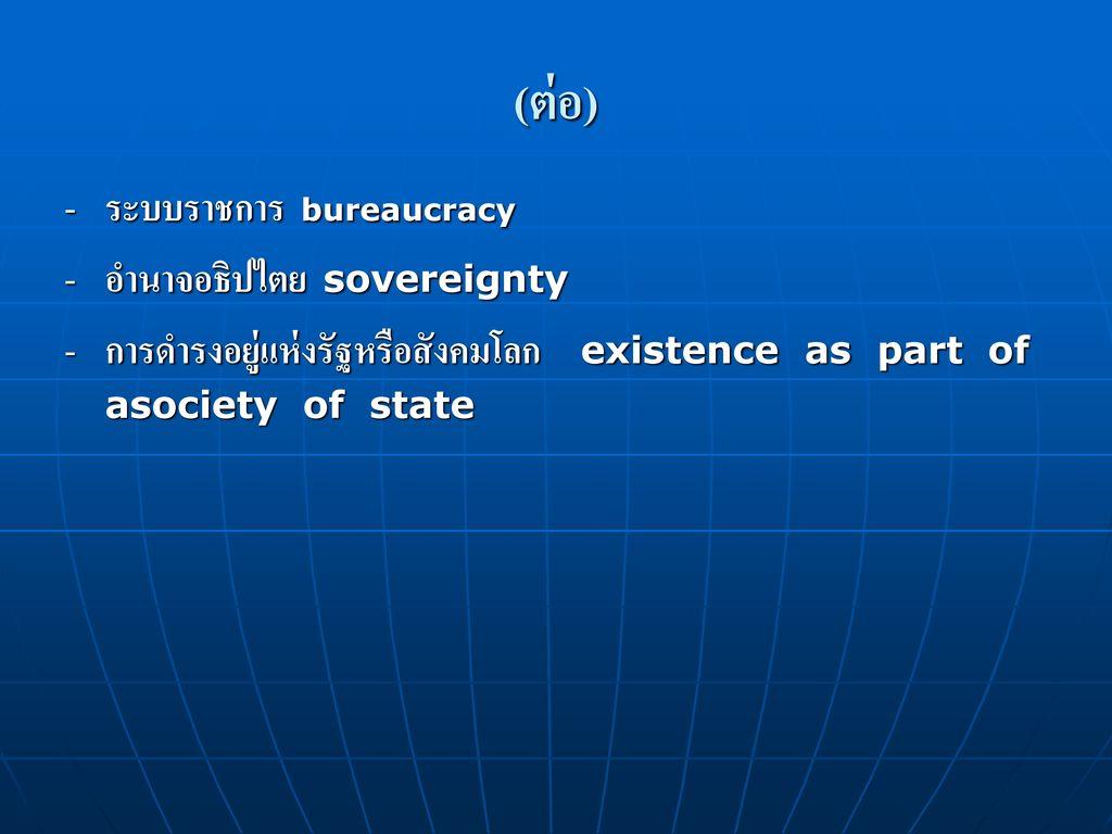 (ต่อ) ระบบราชการ bureaucracy อำนาจอธิปไตย sovereignty