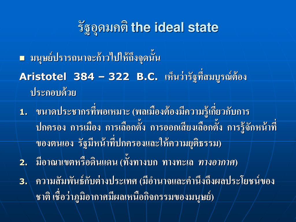 รัฐอุดมคติ the ideal state