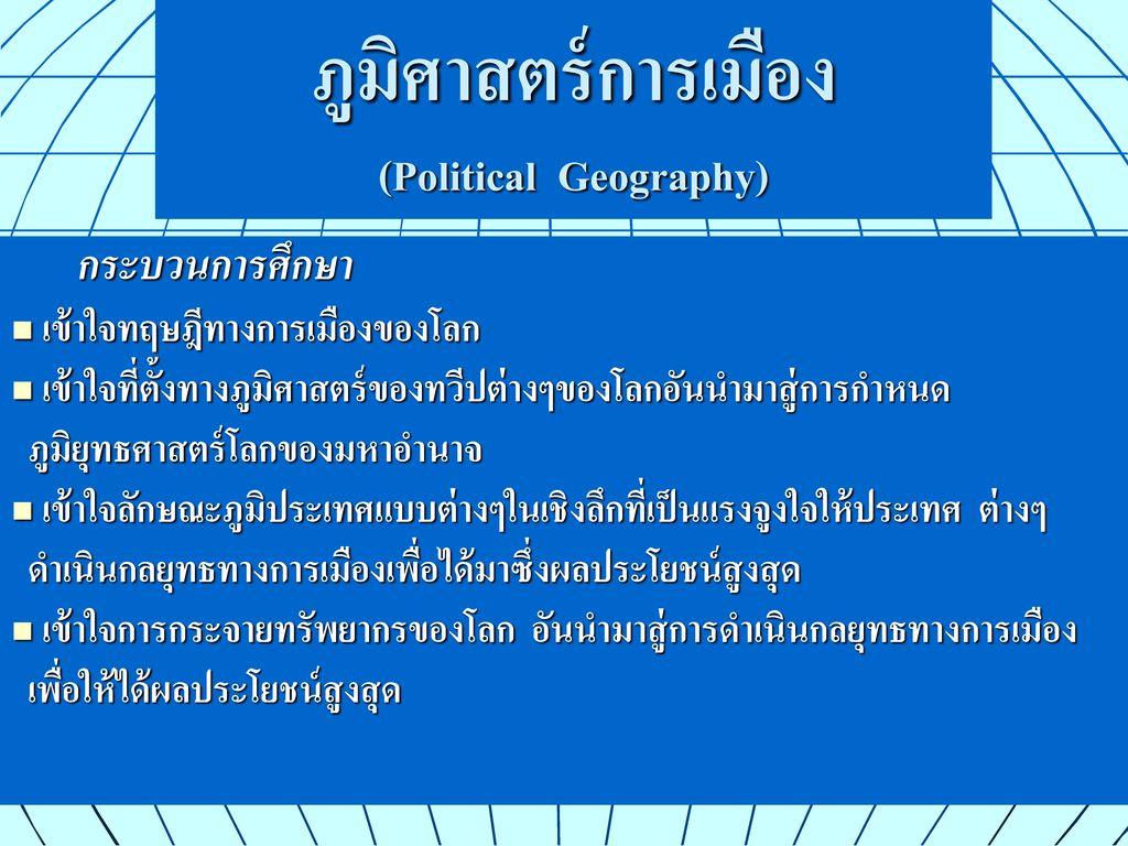 ภูมิศาสตร์การเมือง (Political Geography)
