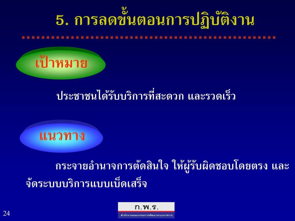 5. การลดขั้นตอนการปฏิบัติงาน
