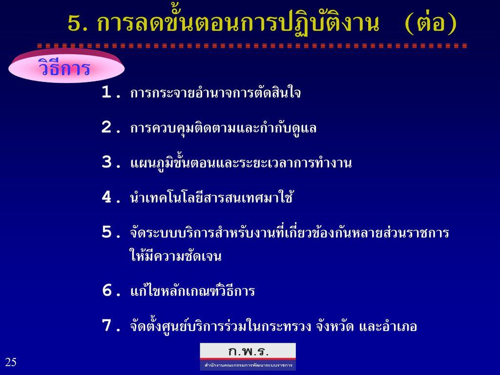 5. การลดขั้นตอนการปฏิบัติงาน (ต่อ)