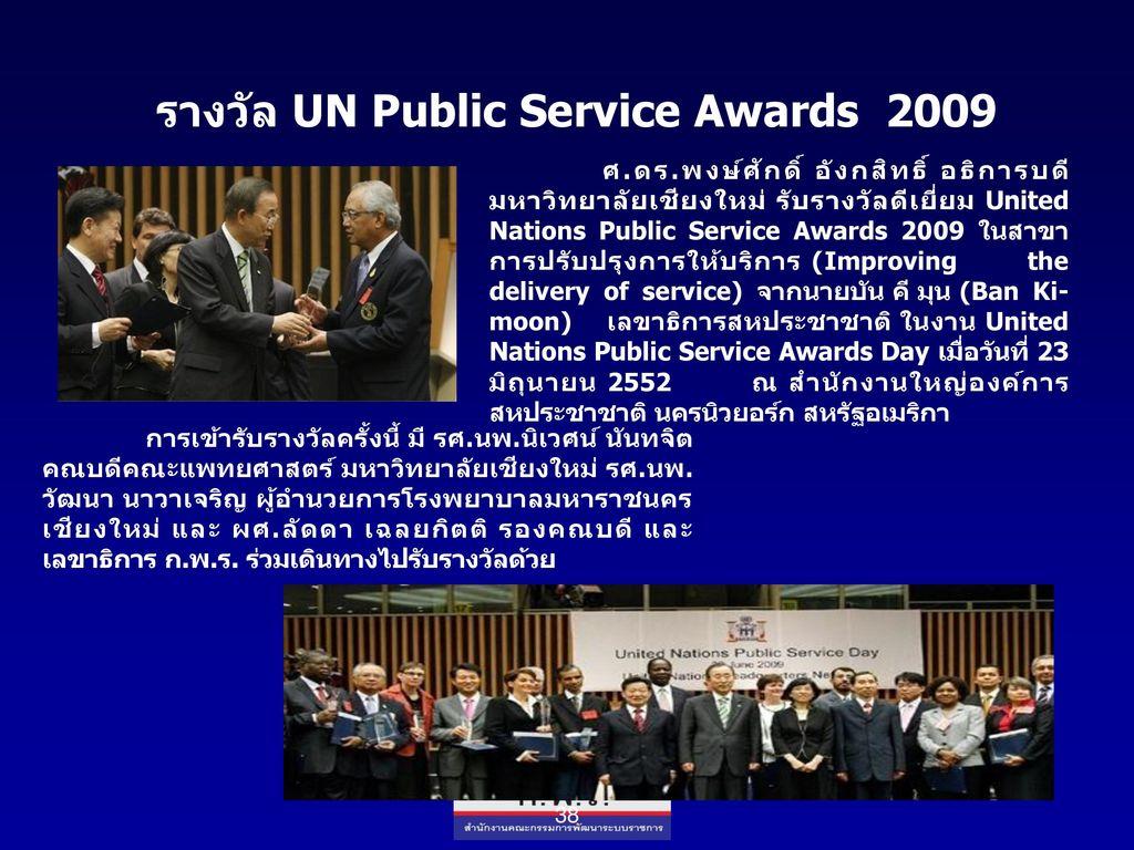 รางวัล UN Public Service Awards 2009