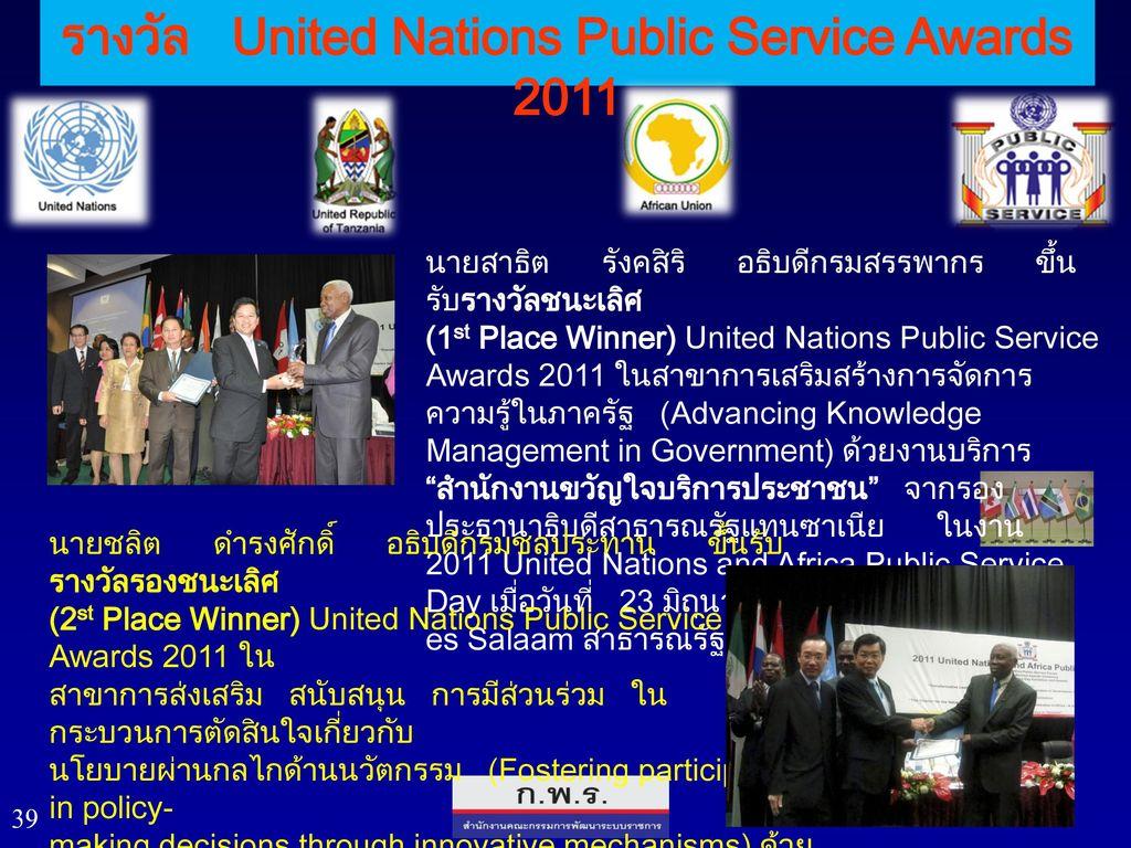 รางวัล United Nations Public Service Awards 2011