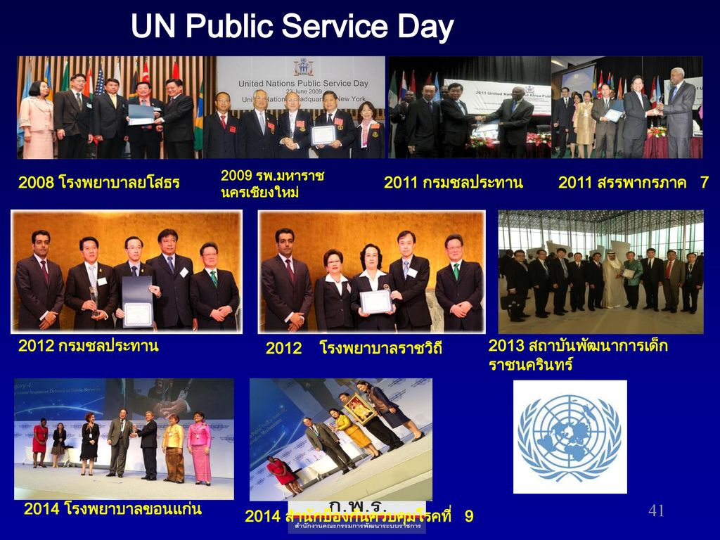 UN Public Service Day 2008 โรงพยาบาลยโสธร 2011 กรมชลประทาน