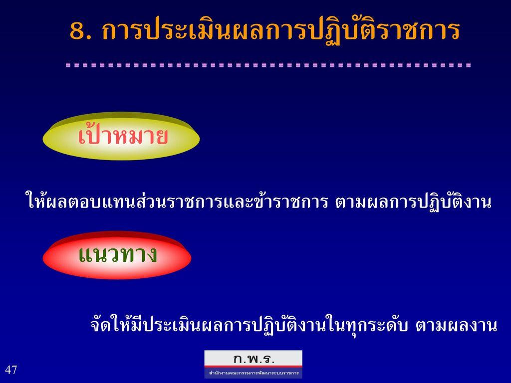 8. การประเมินผลการปฏิบัติราชการ