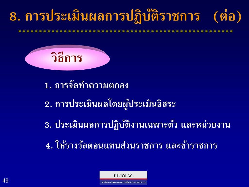 8. การประเมินผลการปฏิบัติราชการ (ต่อ)