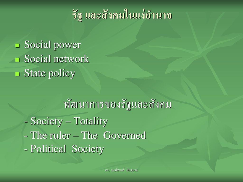 รัฐ และสังคมในแง่อำนาจ