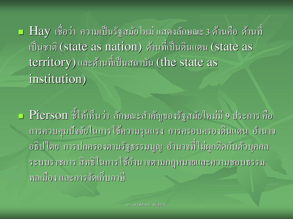 Hay เชื่อว่า ความเป็นรัฐสมัยใหม่ แสดงลักษณะ 3 ด้านคือ ด้านที่เป็นชาติ (state as nation) ด้านที่เป็นดินแดน (state as territory) และด้านที่เป็นสถาบัน (the state as institution)