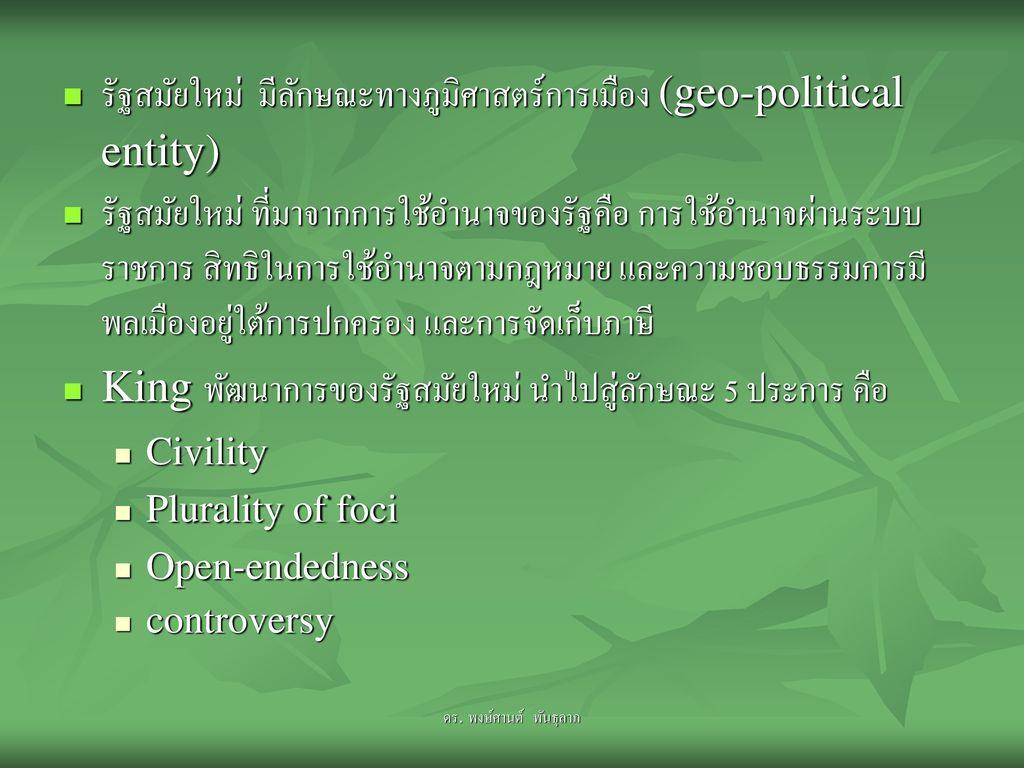รัฐสมัยใหม่ มีลักษณะทางภูมิศาสตร์การเมือง (geo-political entity)