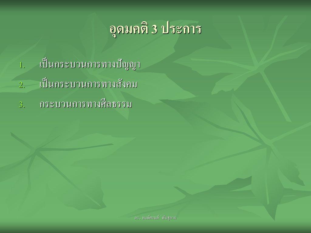 อุดมคติ 3 ประการ เป็นกระบวนการทางปัญญา เป็นกระบวนการทางสังคม