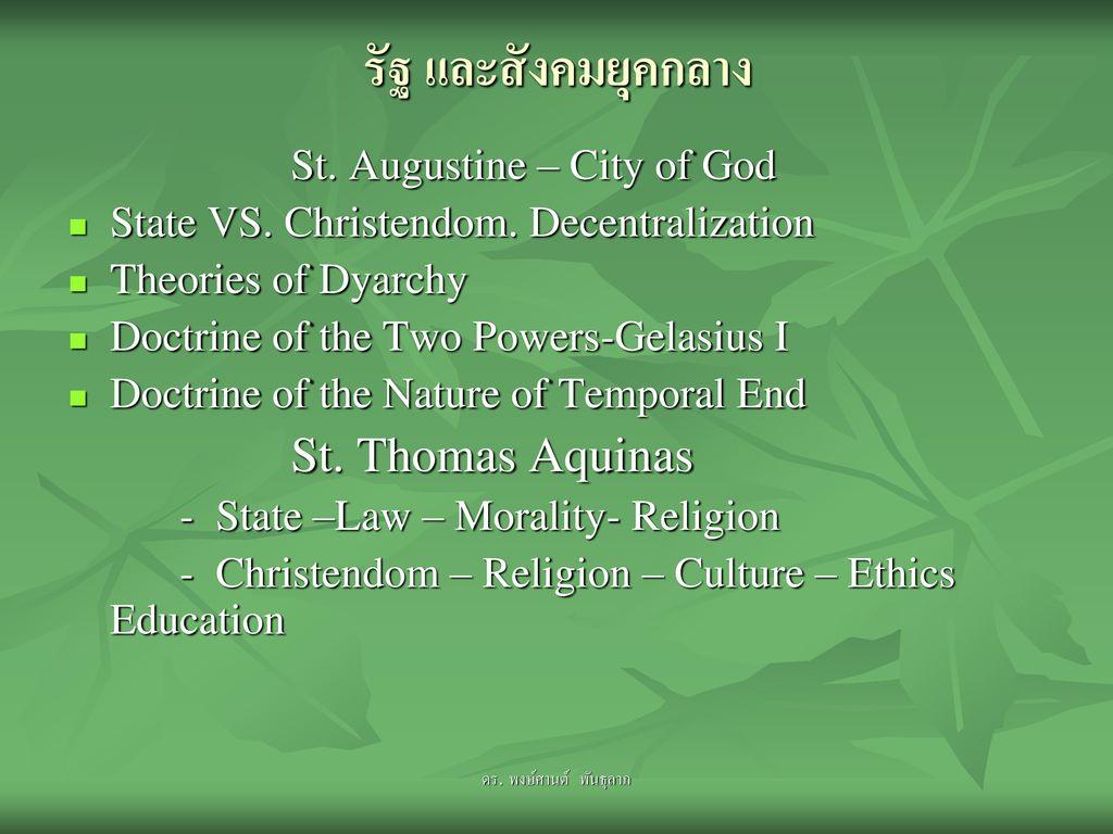 รัฐ และสังคมยุคกลาง St. Augustine – City of God