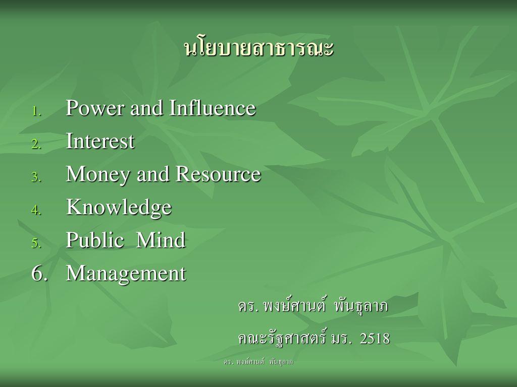 นโยบายสาธารณะ Power and Influence Interest Money and Resource