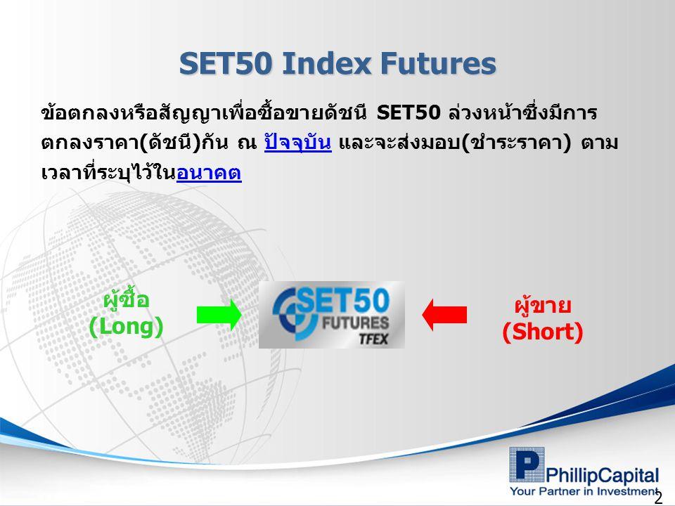 SET50 Index Futures ผู้ซื้อ(Long) ผู้ขาย (Short)
