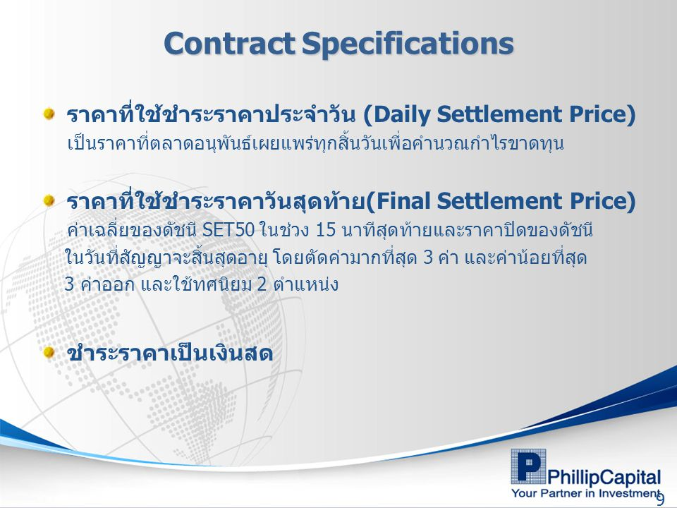 Contract Specifications